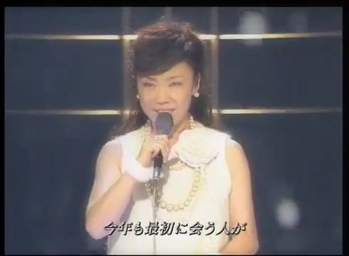 【TV】 松任谷由美 「 A HAPPY NEW YEAR 」 2007.mp4_000046912.png
